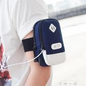 京城印象 新款休閒跑步包男女手機包撞色韓版情侶款包包手臂包   米娜小鋪