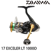 漁拓釣具 DAIWA 17 EXCELER LT 1000D [紡車捲線器]