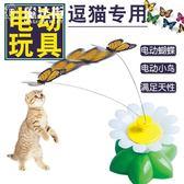 電動蝴蝶小鳥玩具逗貓棒貓咪玩具旋轉逗貓玩具斗貓棒貓轉盤貓玩具 魔法街