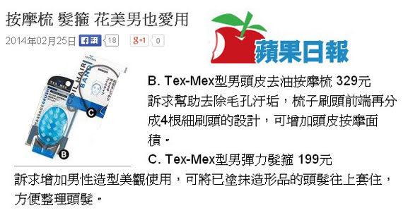 TEX-MEX 型男彈力髮箍 蘋果日報2月25日報導 ◇iKIREI