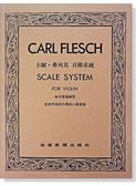 提琴譜 V160.卡爾‧弗列其 音階系統.每日音階練習【小叮噹的店】