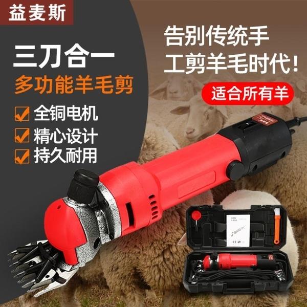 電動剪刀 新款羊毛剪子電動推子 剃剪羊毛的電推子 大功率電動剪毛機電剪刀 風尚