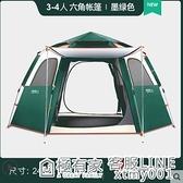 南極人六角帳篷戶外野營加厚防雨露營裝備全套野外便攜式室內用品 ATF 極有家