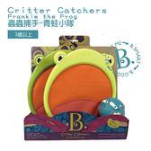 【美國B.Toys】蟲蟲捕手-青蛙小隊