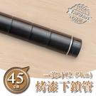 鎖管/鐵管/鐵架配件【配件類】45公分烤漆黑一吋下鎖管 dayneeds