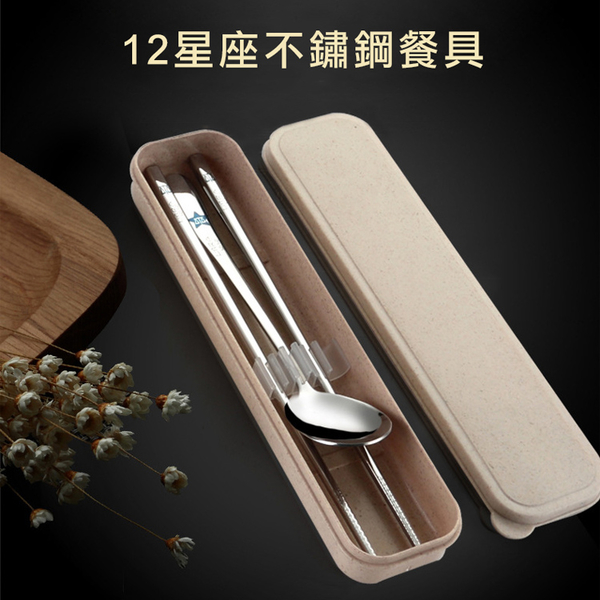 餐具 星座 不銹鋼 攜帶 環保餐具 餐具組【WS1755】 BOBI  06/01