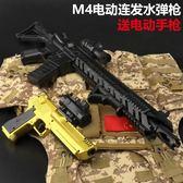 仿真m4a1電動連發水彈槍男孩沙漠之鷹狙擊搶發射水晶彈兒童玩具槍 雲雨尚品