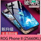 【萌萌噠】ASUS ROG Phone II (ZS660KL)  網紅創意夢幻大理石保護殼 全包軟邊 鋼化玻璃背板 手機殼