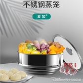 蒸鍋 304不銹鋼3級蒸籠加深高蒸格多功能家用奶鍋蒸屜16至32CM鍋具通用 阿卡娜