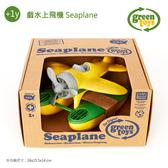 【美國Green Toys】戲水上飛機