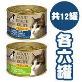 免運↘58折GHR貓用主食罐175g綜合組共12罐-健康主義無穀寵糧