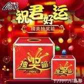 抽獎箱 抽獎箱小號中號摸獎箱大號創意紅色亞克力透明公司活動摸彩箱紅色抽獎箱 晶彩生活