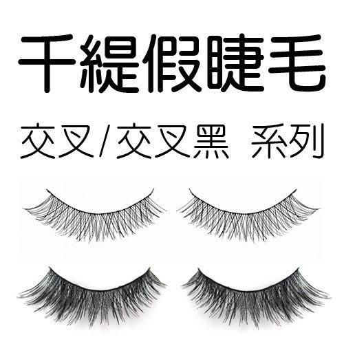 千緹假睫毛★千緹公主★ 交叉系列 一盒10對入【UR8D】