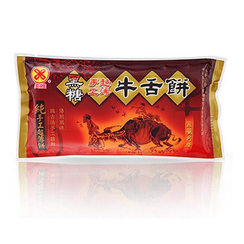 【美雅宜蘭餅】手工超薄-蜂蜜(小)X18包