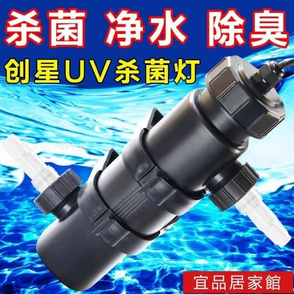 殺菌燈 ATMAN創星魚缸魚池紫外線UV殺菌燈外置除藻除苔去綠水凈水設備 99免運