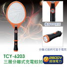 2入-大家源三層充電式電蚊拍 TCY-6203