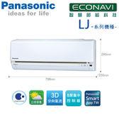 Panasonic國際 2-3坪 一對一冷暖變頻冷氣(CS-LJ22BA2/CU-LJ22BHA2)含基本安裝