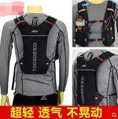 越野跑步背包男女水袋背包超輕馬拉鬆背包騎行包雙肩登山運動裝備 小明同學