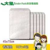 【大象】保潔看護墊-抗菌除臭新升級 45x70cm / 15片x6包/箱