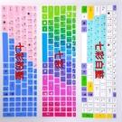 七彩 繁體中文 ASUS 鍵盤 保護膜  F55C S55 G55 S55  A56 A56C G56 G56J