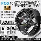 FOX10 錄影手錶 針孔2K錄影 內建32GB WIFI影音連線 防水 60FPS 微型錄影手錶