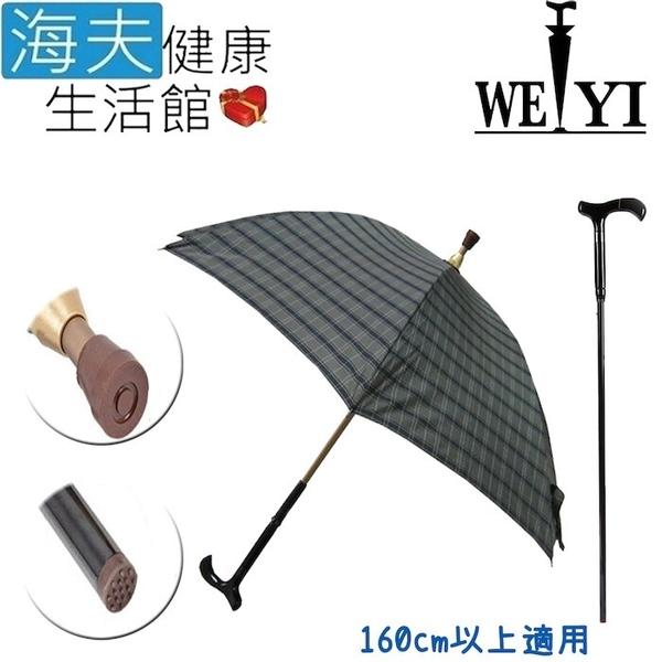 【海夫健康生活館】Weiyi 志昌 分離式 防風手杖傘 正常款 穩重灰格(JCSU-A01)