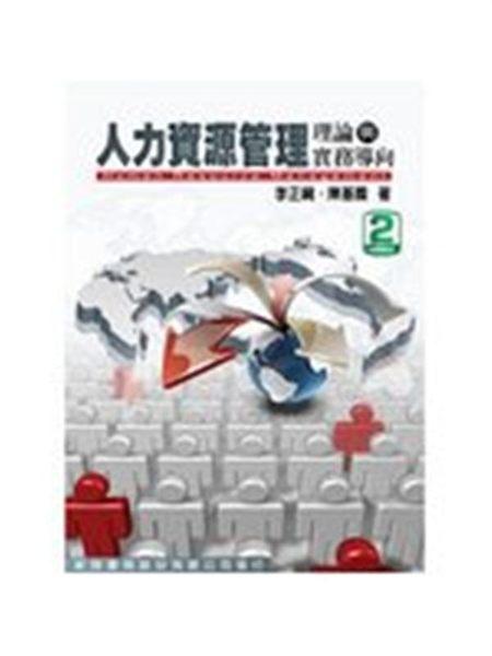 (二手書)人力資源管理:理論與實務導向(2版)