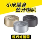 小米 隨身 藍牙 喇叭 無線 音箱 降噪 省電 體積小 金屬質感 藍牙4.0