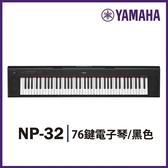 【非凡樂器】YAMAHA/NP32/ 76鍵電子琴 黑色 / 加贈原廠琴袋.耳機 / 公司貨一年保固