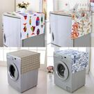 滾筒全自動洗衣機防塵罩套冰箱巾收納掛袋冰箱蓋巾 一件免運