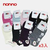 NON-NO止滑細針素色船型襪(22~24cm)*3雙組【愛買】