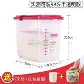 米桶家用20 斤裝廚房防蟲防潮裝米桶儲米箱大米面粉密封米缸wy
