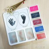 手足印泥 寶寶手足印泥新生兒手腳印嬰兒滿月百天禮物周歲手印紀念相框擺台 第六空間