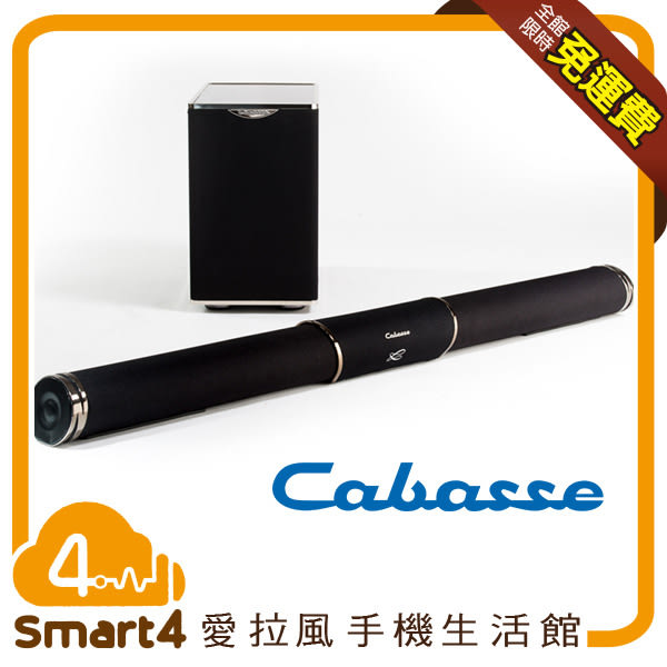 【愛拉風 】 Cabasse Stream BAR 簡易型家庭劇院重低音響 無線光纖、HDMI喇叭 Soundbar