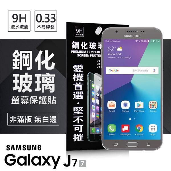 【愛瘋潮】Samsung Galaxy J7(2017) 超強防爆鋼化玻璃保護貼 (非滿版)