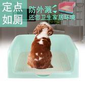 寵廁所圍欄式狗樹脂圍欄網格狗狗便盆貴賓泰迪狗【全館免運】