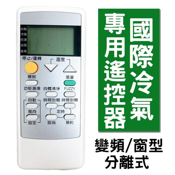 【贈送遙控器保護套】國際冷氣專用遙控器 冰點 華菱 格力 三葉 現貨