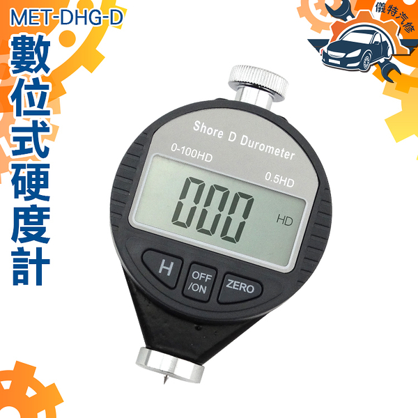 硬質塑膠硬度計(數位式) 一般硬橡膠、樹脂、壓克力、玻璃、熱塑性橡膠、印刷板、纖維 DHG-D
