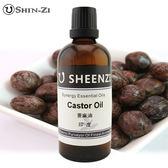 (篦麻油)100ml 基礎植物油 按摩油 基底油