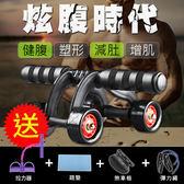 ~AH017 ~~健身神器套裝組→買一送四~健腹輪四輪健腹輪伏地挺身器健美輪健腹滾輪