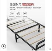 折疊床1m1.2米折疊床單人家用成人木板簡易鐵架硬板出租用房板式經濟型 【全館免運】