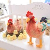 可愛仿真大公雞老母雞小雞布娃娃創意公仔毛絨玩具玩偶生日禮物女MKS歐歐流行館