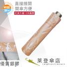 雨傘 陽傘 萊登傘 中傘面 抗UV 防曬 輕傘 遮熱 易開輕傘 手開 直開式 銀膠 舞孃 Leotern(粉橘)