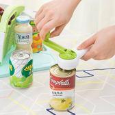 [拉拉百貨]6合1開瓶器 廚房小工具 六合一多功能開罐器 創意 露營