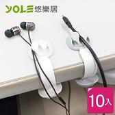 【YOLE悠樂居】桌邊三孔固定整線器(10入)#1329007