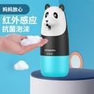 普自動洗手機充電智慧感應泡沫洗手液機皂液器家用電動洗手液 快速出貨