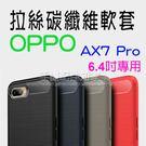 【拉絲碳纖維】OPPO AX7 Pro K1 CPH1893 6.4吋 防震防摔 拉絲碳纖維軟套/保護套/背蓋/全包覆/TPU-ZY
