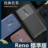 OPPO Reno 標準版 甲殼蟲保護套 軟殼 碳纖維絲紋 軟硬組合 防摔全包款 矽膠套 手機套 手機殼 歐珀