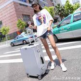行李箱鋁框拉桿箱女男學生韓版皮箱子20密碼箱26旅行箱萬向輪24寸艾美時尚衣櫥YYS
