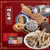 阿聰師.祥意迎春禮盒(奶蛋素)(附紙袋)﹍愛食網